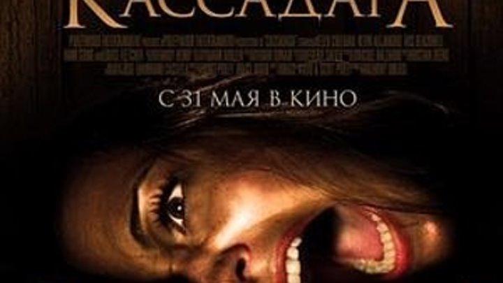 Кассадага (2012) 720р Триллер, Ужасы