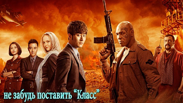 KИTAЙCKИЙ ПPOДABEЦ 2OI8 HD (Итан Ли, Майк Тайсон,Стивен Сигал)