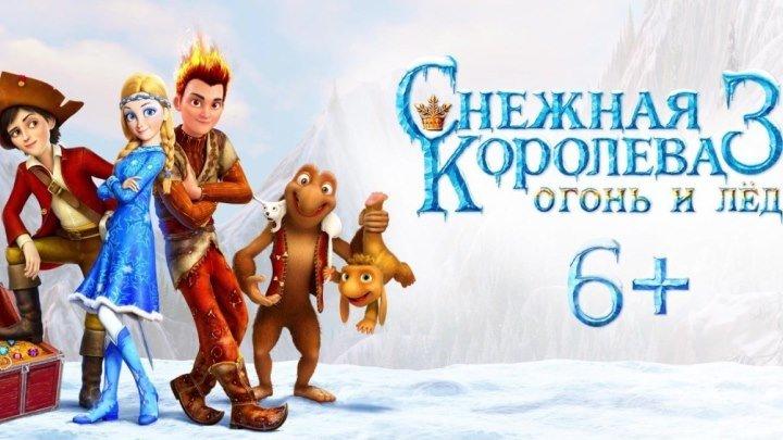 Снежная королева 3. Огонь и лед..мультик..2016