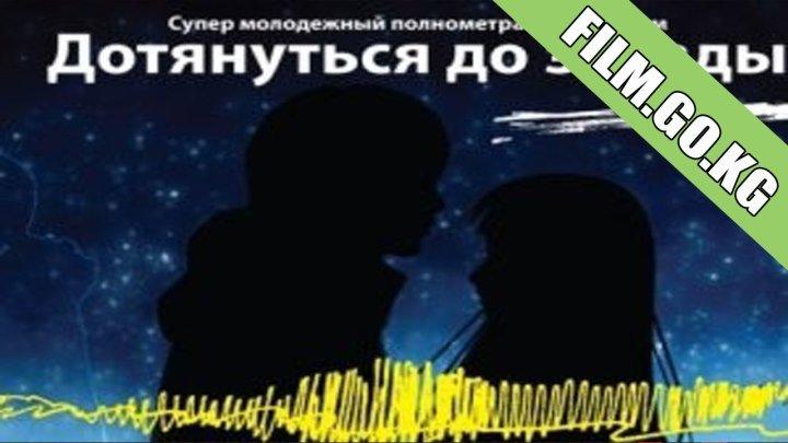 Дотянуться до звезды (2012) кыргыз киносу толугу менен Film.go.kg