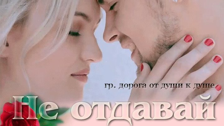 Солнышко моё, Прекрасная Песня о Любви - Игорь Талисман