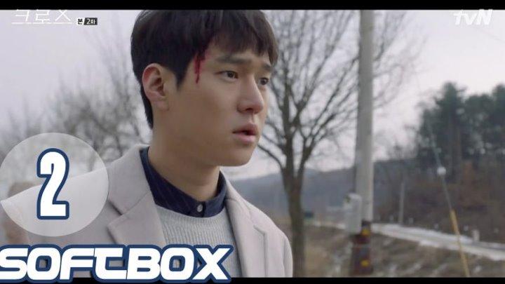 [Озвучка SOFTBOX] Крест Дар Божий 02 серия