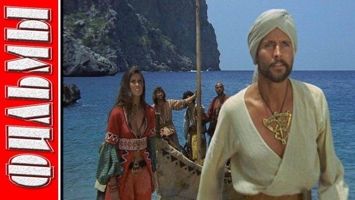 Золотое путешествие Синдбада (1973) Приключения, Семейный