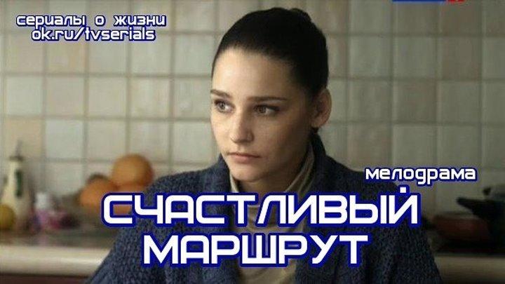 СЧАСТЛИВЫЙ МАРШРУТ - отличная мелодрама ( кино, фильм)