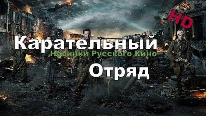 """военный фильм 2017 """"КАРАТЕЛЬНЫЙ ОТРЯД""""наше кино"""