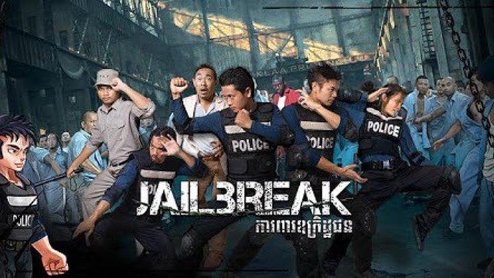 Побег из тюрьмы (2017).HD(боевик, комедия)