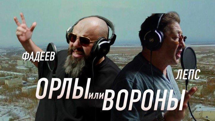 Максим ФАДЕЕВ & Григорий ЛЕПС - Орлы или вороны (Премьера клипа!)