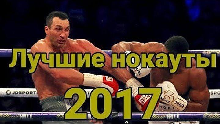 Лучшие нокауты в боксе /2017/
