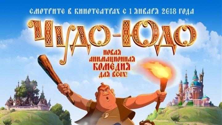 _ Мультфильм, 2018