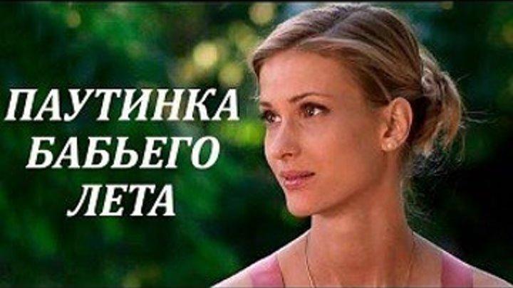Паутинка бабьего лета - Мелодрама