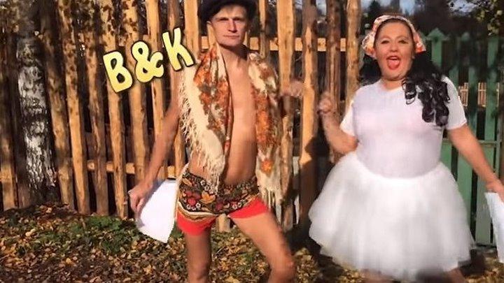 О Боже , какой мужчина! Натали & Боня и Кузьмич.