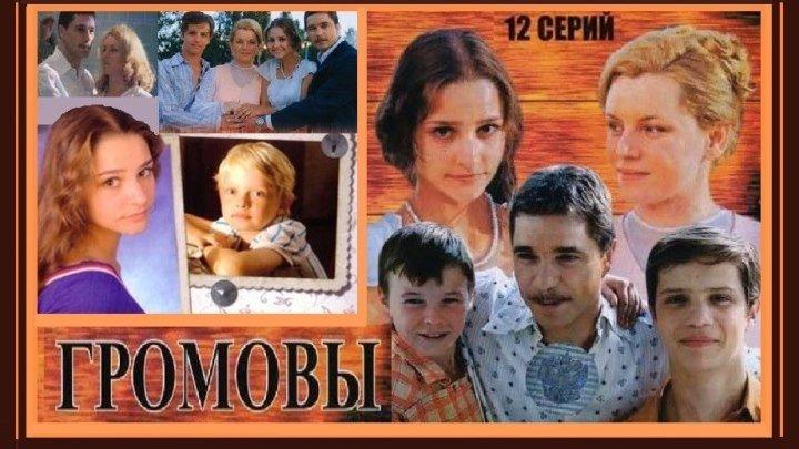 ГРОМОВЫ сериал - 7 серия (2006) драма, мелодрама (реж.Александр Баранов)