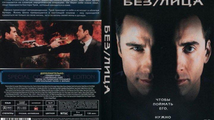 Без лица 1997(драма, криминал)
