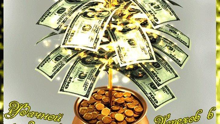 Что такое деньги Где взять деньги Деньги и энергия. Энергия денег
