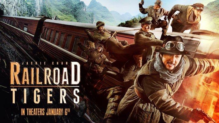 Джеки Чан в боевике Железнодорожные тигры