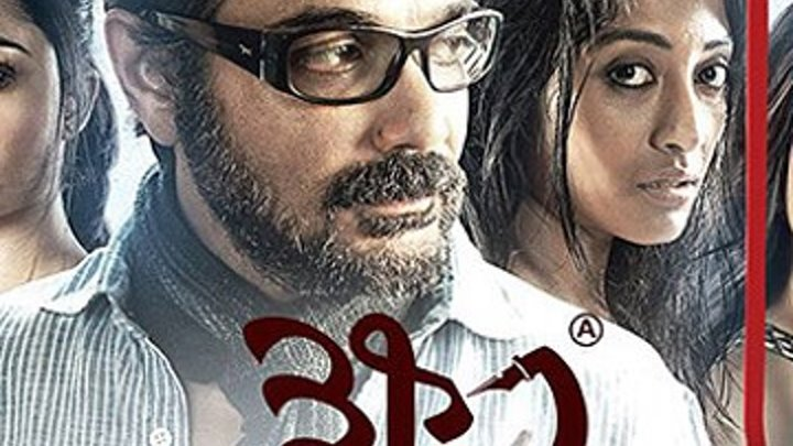 Душевная боль (2016) индийский фильм
