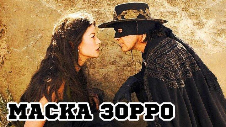 Маска Зорро (1998) вестерн HD
