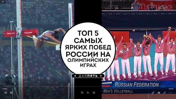 Топ 5 - Самые яркие победы России на Олимпийских играх
