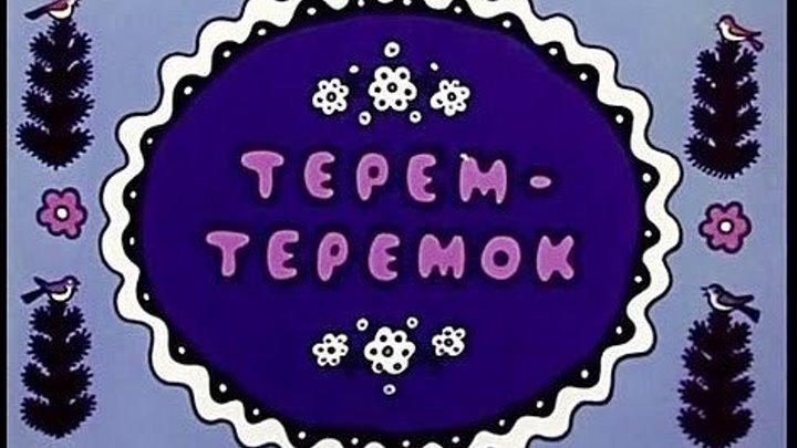 Терем - Теремок (1971)
