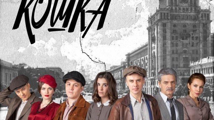 Черная Кошка (2016) 9 серия.