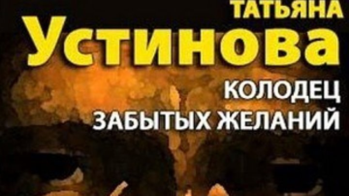 классная мелодрама _ Колодец забытых желаний (2016) мелодрама, детектив, экранизация