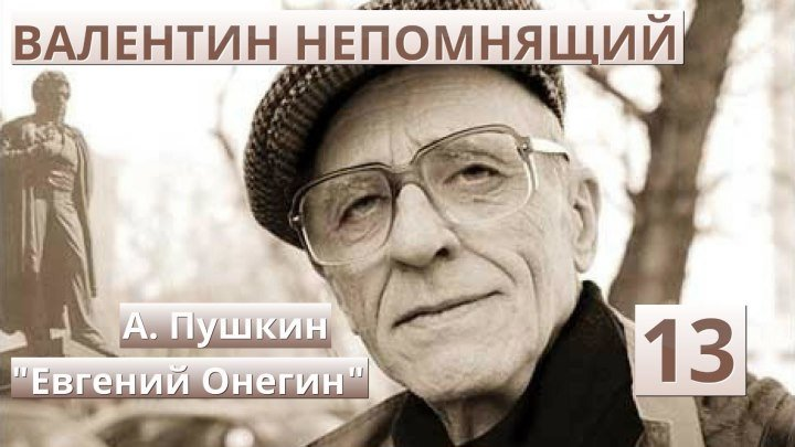 "Валентин Непомнящий ─ А. Пушкин. ""Евгений Онегин"". 13 серия"