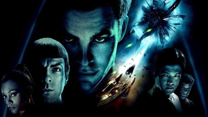 Звездный путь (Star Trek). 2009. Боевик приключения фантастика