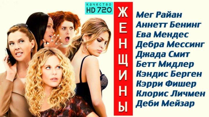 🎥 Женщины (HD72Ор) • Комедия, мелодрама \ 2ОО8г • Мег Райан и др...