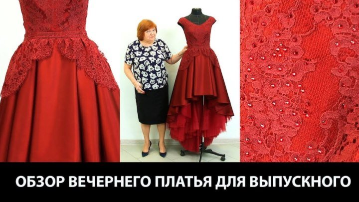 Обзор вечернего платья для выпускного. Платье из кружева со съемной пышной юбкой.