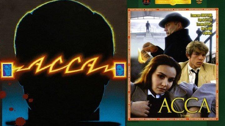 АССА (Драма-Мелодрама-Криминал-История-Музыка СССР-1987г.) Х.Ф.