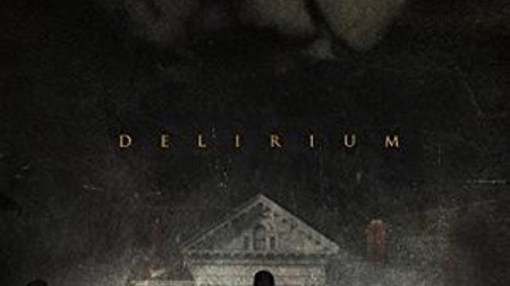 Делириум (2018) Ужасы НОВИНКА!