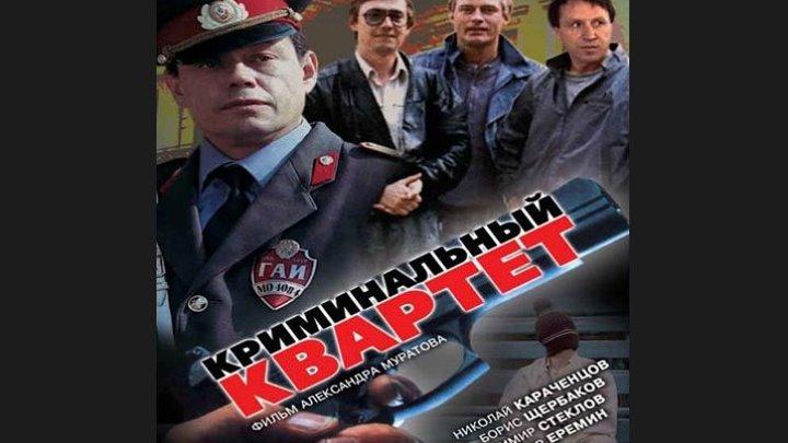 """""""Криминальный квартет"""" _ (1989) Боевик, криминал. (HD)"""