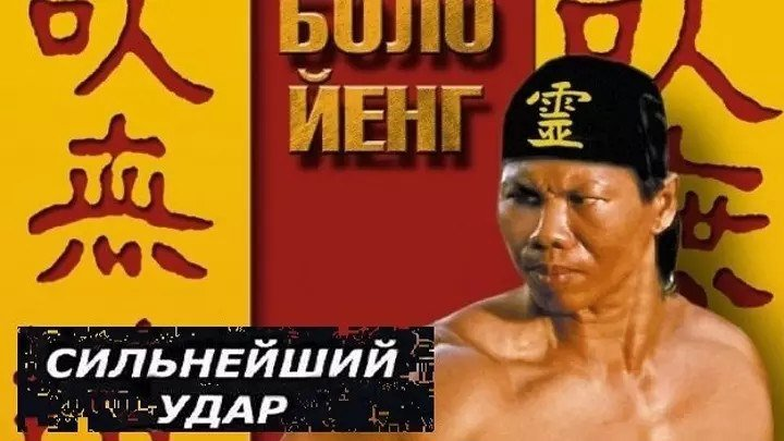 Сильнейший удар 2 (1996).HD(боевик)