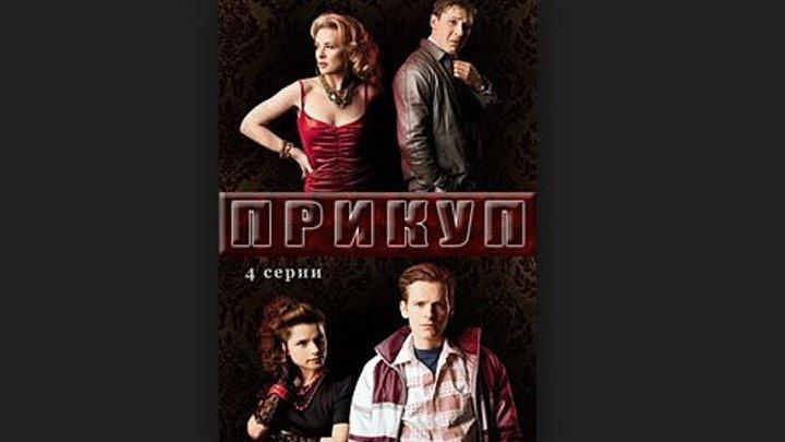 Прикуп.2009.720p
