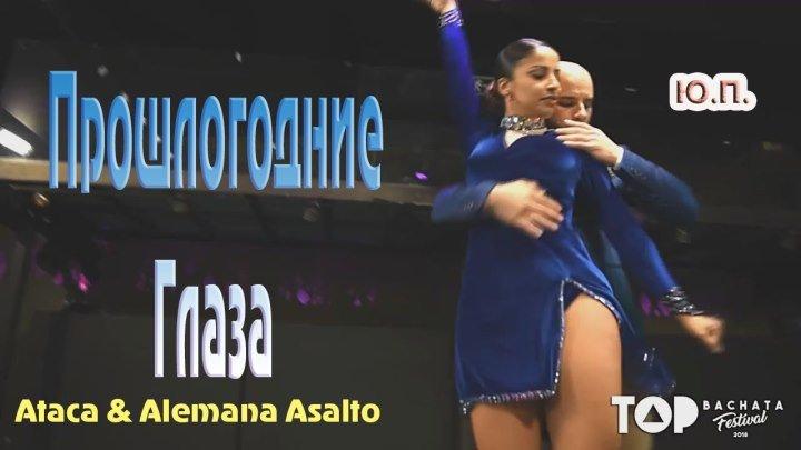 Прошлогодние Глаза! 💗♫ Ataca & Alemana Asalto. Band ODESSA