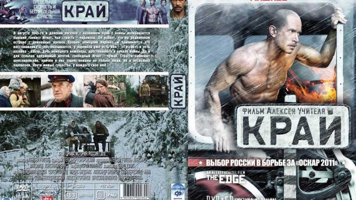 Край HD(драма, история)2010