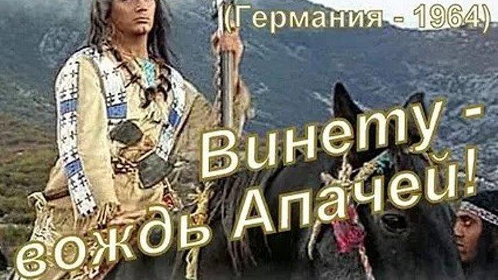 Виннету вождь Апачей
