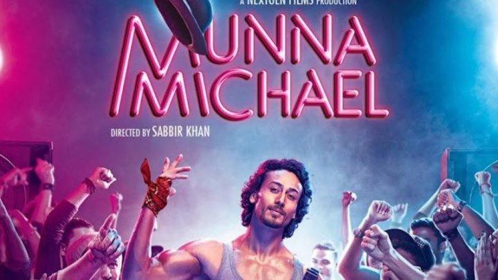 Мунна Майкл (2017) Индийский фильм НОВИНКА