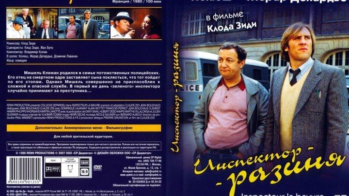 Инспектор - разиня. 1980. (Комедия, Криминал)франция