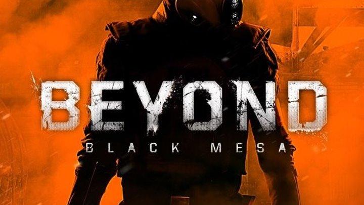 За гранью «Черной Месы» \ Beyond Black Mesa (фантастика, игра)