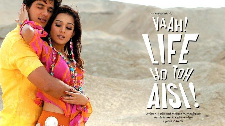 Жизнь так прекрасна (2005) Vaah! Life Ho Toh Aisi!