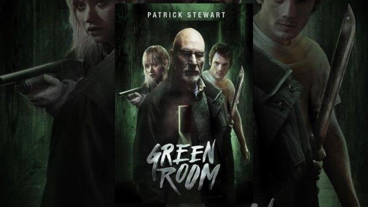 Зеленая комната (2015).HD(триллер, криминал)