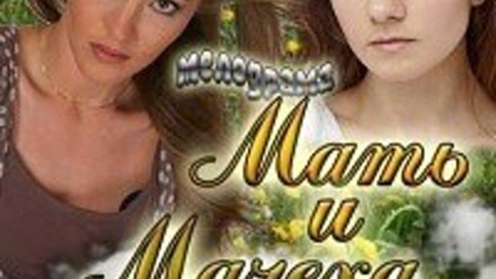 Мать и мачеха 1 2 3 4 серия Мелодрама драма фильм сериал russkaya melodrama смотреть онлайн