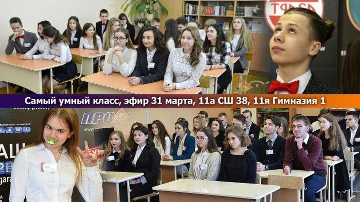 Самый умный класс, эфир 31 марта, 11а СШ 38, 11я Гимназия 1