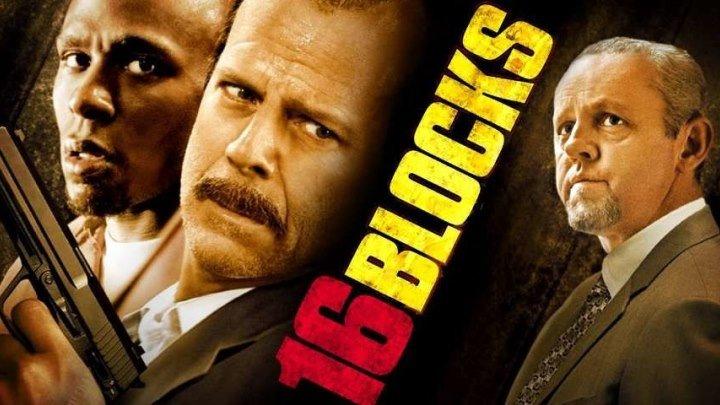 16 Кварталов HD(2006) 1080p.Боевик,Tриллер,Драма,Kриминал