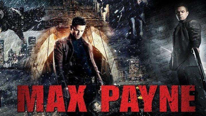 Макс Пэйн HD(2008) 1080p.Боевик,Tриллер,Драма,Kриминал
