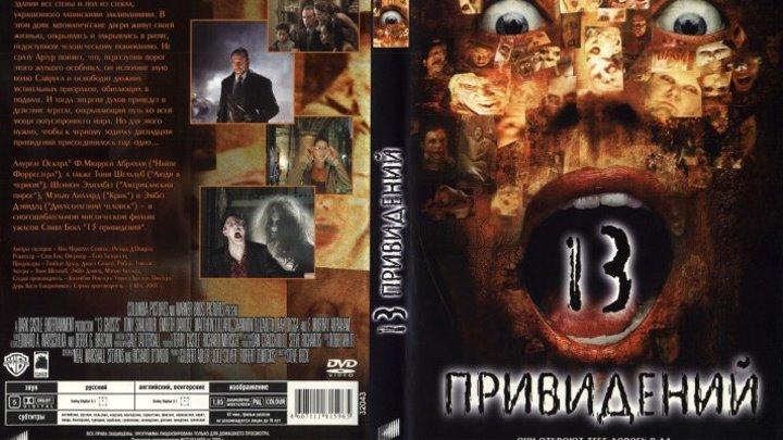 Тринадцать привидений.(2001.Ужасы, Триллер)