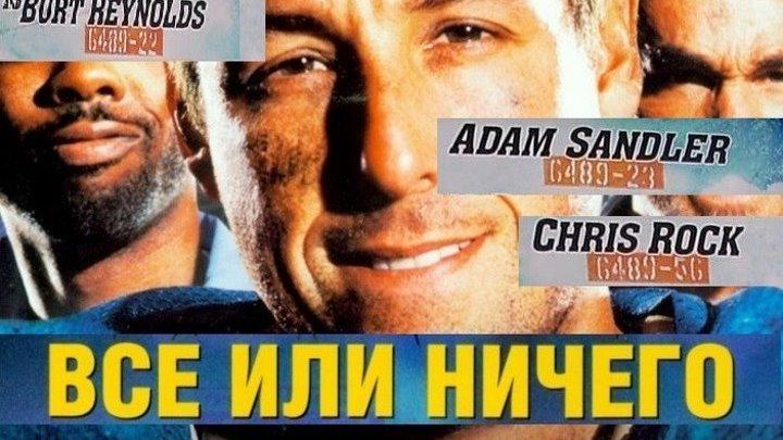 Всё или ничего 2005 Super HD Канал Адам Сэндлер