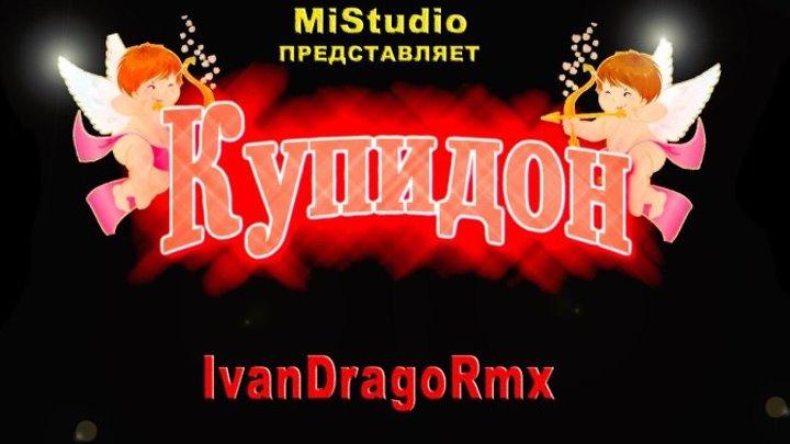 IvanDragoRmx - Купидон