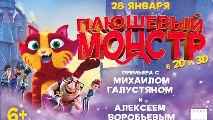 Lino.Plushevy.monster.2017.WEB-DL.1080p.Rus